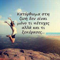 Greek Quotes, Just Me, Deep Thoughts, Picture Quotes, Good Morning, Health Tips, Humor, Motivation, Sayings