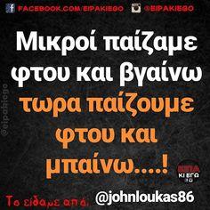 Μικροί παίζαμε φτου και βγαίνω τωρα παίζουμε φτου και μπαίνω....!!!! @johnloukas86 Funny Greek Quotes, Funny Quotes, Bring Me To Life, Funny Clips, Jokes, Lol, Thoughts, Humor, Laughing So Hard