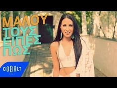 Μαλού - Τους Είπες Πως - Official Video Clip - YouTube I Love Music, Pop Music, Music Songs, Music Videos, Freestyle Music, Commercial Music, Greek Music, Malu, Wedding Songs