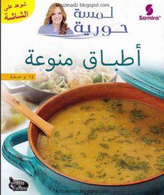 كتاب حورية :أطباق متنوعة - cooking