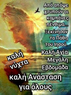 Pictures Of Jesus Christ, Greek Quotes, Greece, Night, Decor, Art, Greece Country, Art Background, Decoration