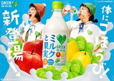 SUNTORY GREEN DA.KA.RA MILK TO KAJITSU | MR_DESIGN Ads Creative, Creative Advertising, Advertising Design, Japan Design, Ad Design, Japan Advertising, Web Panel, Thumbnail Design, Japanese Graphic Design