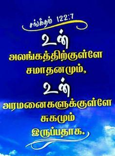 Bible Words, Bible Quotes, Bible Verses, Jesus Photo, Tamil Bible, Bible Verse Wallpaper, Christian Art, Peace, Wallpapers