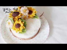 앙금플라워 해바라기 Sunflowers - YouTube