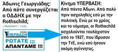 Ο ΑΔΩΝΙΣ ΓΕΩΡΓΙΑΔΗΣ ΡΩΤΑΕΙ ΤΟ ΑΥΤΟΝΟΗΤΟ ΓΙΑ ΤΟΥΣ ROTHSCHILD !!! http://www.kinima-ypervasi.gr/2017/02/rothschild.html #Υπερβαση #rothschild #Greece #Georgiadis
