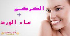 ماسك الكركم وماء الورد لحب الشباب و ازالة الشعر الفوائد والاستخدام Water Face Mask Rose Water Face Face