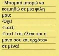 Funny Greek, Funny Statuses, Funny Vid, Greek Quotes, Have A Laugh, Great Words, True Words, Puns, Life Is Good