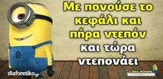 Funny Greek, Love Couple, Laugh Out Loud, Minions, Funny Quotes, Jokes, Lol, My Love, Funny Stuff