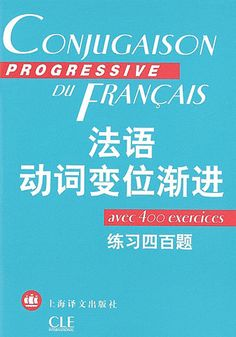 CONJUGAISON PROGRESSIVE DU FRANÇAIS (IN MANDARIN CHINESE), AVEC 400 EXERCICES. This book is a bilingual version of Conjugaison progressive du français. The instructions are written i n Chinese (simple caracters), and 40 pages have been added for the Chinese learner to understand better his/her understanding of the French conjugation. Ref. number(s): FRE-038 (book).