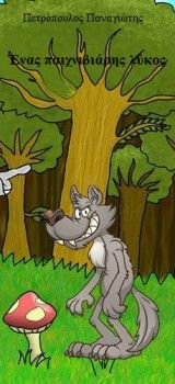 Ένας παιχνιδιάρης λύκος, εντελώς διαφορετικός από τους άλλους στην αγέλη.