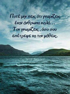 Greek Quotes, New Me, True Words, Picture Quotes, Awakening, Life Is Good, Psychology, Inspirational Quotes, Wisdom