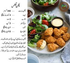 In this post, you can learn how to make Chicken Nuggets easily at home. Chicken Nuggets a very tasty dish. Cooking Recipes In Urdu, Spicy Recipes, Easy Cooking, Indian Food Recipes, Healthy Recipes, Delicious Recipes, Cooking Tips, Healthy Food, Yummy Food