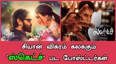 Vikram's sketch movie posters released | Tamil Cinema Newsசியான் விக்ரம் கலக்கும் 'ஸ்கெட்ச்' பட போஸ்ட்டர்கள் For more Upda... Check more at http://tamil.swengen.com/vikrams-sketch-movie-posters-released-tamil-cinema-news/