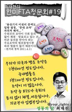최재천의 한미FTA 청문회 #19