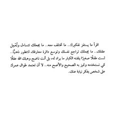 Beautiful Arabic Words, Pretty Words, Cool Words, Book Qoutes, Quotes For Book Lovers, Wisdom Quotes, Words Quotes, Life Quotes, Favorite Book Quotes
