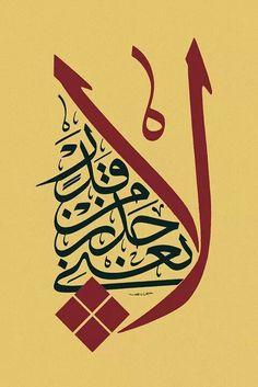 Arabic calligraphyلا يغني حذر من قدر
