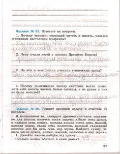 ГДЗ на странице 27 - ответ по истории 5 класса рабочей тетради Годер. 1 часть