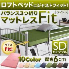 ロフトベッドにジャストフィット!バランス3つ折りマットレス【Fit】フィット6cmセミダブル