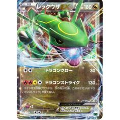 Pokemon 2015 XY#6 Emerald Break Mega Rayquaza EX Theme Deck Rayquaza EX Holofoil Card #005/018