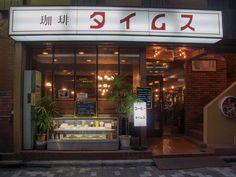 新宿駅徒歩2分の純喫茶「珈琲タイムス」。世界一乗降客数の多い駅のすぐ近くに、こんな喫茶店が残っていることに驚かされます。路地裏にあるおかげで、立地の良さの割には混まないので、結構使い勝手が良いかもしれません。