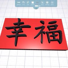 Drawing #Chinese characters in Morphi. #happiness #3dprinting #3Ddesign #3Dmodel