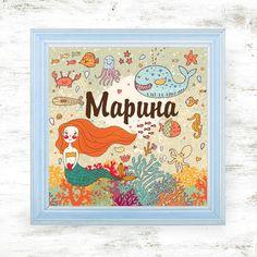 Имя ребенка - подводный мир - индивидуальный постер