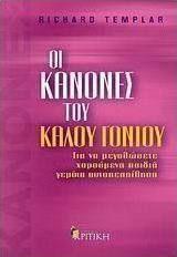 Large 20160719183956 oi kanones tou kaloy gonioy