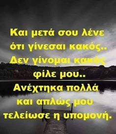 Words Quotes, Me Quotes, Motivational Quotes, Inspirational Quotes, Sayings, Special Words, Greek Quotes, Picture Quotes, Health Tips