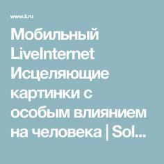 Мобильный LiveInternet Исцеляющие картинки с особым влиянием на человека | Solovik - Поиск нужной и полезной информации |