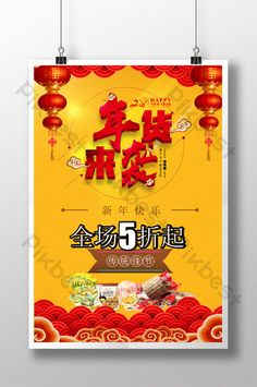 Happy New Year New Year Sale Promotion Poster Merry Christmas Poster, Merry Xmas, New Years Sales, Sale Promotion, Facebook Sign Up, Happy New Year, Templates, Creative, Instagram