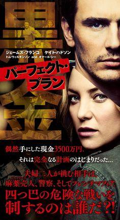 映画「パーフェクト・プラン」公式サイト