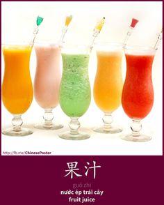 果汁 - guǒ zhī - nước ép trái cây - fruit juice