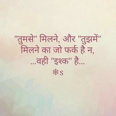 💞 Ye Dil maange more. Hothahy Ishq me aisa. Hindi Quotes On Life, Poetry Quotes, Life Quotes, Deep Words, True Words, Gulzar Quotes, Zindagi Quotes, Special Quotes, Romantic Love Quotes