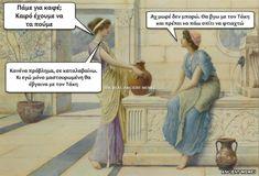 Τα καλύτερα Ancient memes για να πάει καλά το Σ/Κ   LiFO Ancient Memes, Funny Memes, Baseball Cards, Humor, Painting, Funny Things, Humour, Painting Art