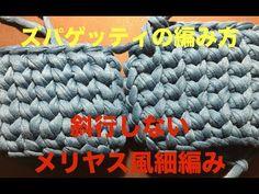 ズパゲッティの編み方★斜行しないかぎ針メリヤス編みの編み方 - YouTube