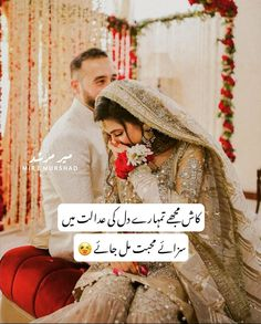 Urdu Funny Poetry, Love Quotes Poetry, Love Picture Quotes, Love Quotes With Images, Love Poetry Urdu, Cute Love Quotes, All Quotes, Urdu Quotes, Qoutes