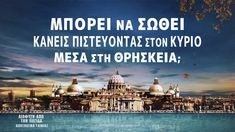 «Διαφυγή από την Παγίδα» Κλιπ - Μπορεί να σωθεί κανείς πιστεύοντας στον ... Taj Mahal, The Originals, World, Music, Youtube, Movie Posters, Movies, Musica, Musik