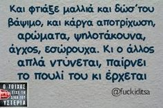 Click this image to show the full-size version. Greek Memes, Funny Greek Quotes, Sarcastic Quotes, Funny Quotes, Life Quotes, Funny Phrases, Clever Quotes, Greek Words, Special Quotes