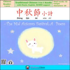 Teach Chinese: The Mid Autumn Festival A Poem Chinese Reader in traditional Chinese characters with pinyin, English, and QR code audio support. This is a new release of Chinese Reader eBook series. Version: Traditional Chinese 3-in-1 bundle. You have three versions in this bundle. (1) Traditional ...