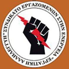 ΣΕΕΝ «ΕΡΓΑΤΙΚΗ ΑΛΛΗΛΕΓΓΥΗ» - Παρέμβαση αλληλεγγύης για την επιστράτευση των ναυτεργατών.
