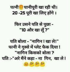 Funny Jokes In Hindi, Funny Qoutes, Jokes Quotes, Hindi Quotes, Memes, Crazy Jokes, Good Jokes, Desi Humor, Jokes Images