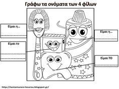 υγιεινη δοντιων για παιδια - Αναζήτηση Google