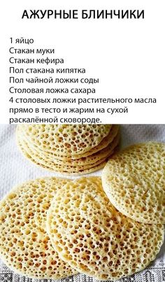 Tasty, Yummy Food, Russian Recipes, Bon Appetit, Food Art, Food And Drink, Appetizers, Cooking Recipes, Favorite Recipes