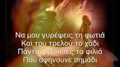 Αποτέλεσμα εικόνας για γιαννης χαρουλης στιχοι Greek Quotes, Greeks, Crete, Lyrics, Songs, My Love, Music, Musica, Musik