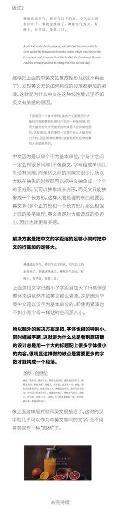汉字与英文的版式研究——ZergMind的设计研究院 理论 原创/自译教程 ZergMind - 设计文章/教程分享 - 站酷 (ZCOOL)