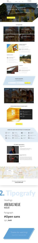 """Landing page для компании, которая занимается производством элитных деревянных домов """"под ключ"""""""
