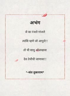 जे का रंजले गांजले त्यांसि म्हणे जो आपुले!! तो ची साधु ओळखावा देव तेथीची जाणावा!!  *संत तुकाराम* #अभंग #मराठी साहित्य #मराठी अभंग #संत तुकाराम महाराज #Strong words #sant Tukaram Maharaj #Abhanga