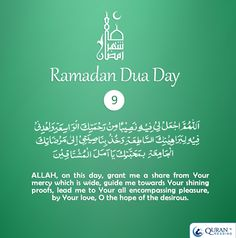Say Ameen Ramadan dua for day 9