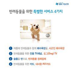 가족같이 소중한 반려동물을 위한 이색 서비스 4가지, 추천드려요~ http://blog.ibk.co.kr/1230 그 중에서도 #IBK기업은행  '참! 좋은 내사랑 펫(PET)카드 어떠세요?