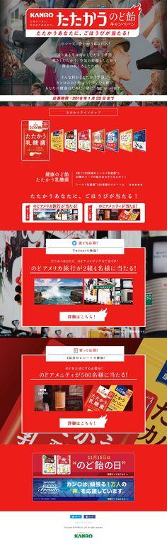 カンロ株式会社様の「KANRO たたかうのど飴キャンペーン」のランディングページ(LP)かっこいい系|インターネットサービス #LP #ランディングページ #ランペ #KANRO たたかうのど飴キャンペーン